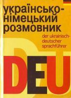Українсько-німецький розмовник 966-661-253-4