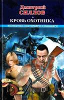 Дмитрий Кровь Охотника 978-5-17-073397-2