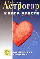 Александр Астрогор Книга чувств 5-98212-011-1