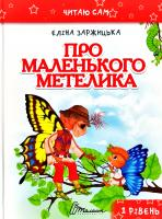 Заржицька Еліна Про маленького метелика 978-966-935-234-7