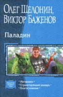 Олег Шелонин, Виктор Баженов Паладин. Изгнанник. Странствующий рыцарь. Благословение 978-5-9922-0562-6