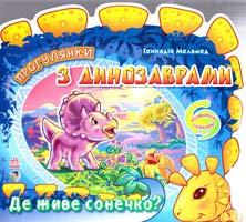 Меламед Геннадій Деживе сонечко?. (картонка) 978-966-745-900-0