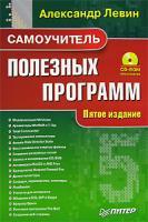 Александр Левин Самоучитель полезных программ (+ CD-ROM) 5-91180-154-х, 978-5-91180-154-0