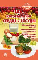 Стрельникова Наталья Еда, которая лечит сердце и сосуды 978-5-389-01052-9