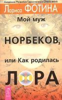 Лариса Фотина Мой муж Норбеков, или Как родилась ЛОРА 5-9573-0068-3