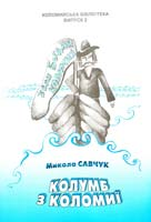 Савчук Микола Колумб з Коломиї 966-550-234-4