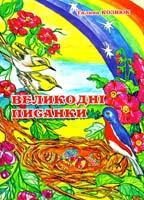 Кознюк Галина Великодні писанки 978-617-7172-33-7