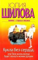 Шилова Юлия Кукла без сердца, или Твоя жизнь всегда будет пахнуть моими духами 978-5-17-081673-6