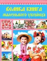 Садовнича Вікторія Велика книга маленького українця 978-966-14-6763-6