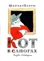 Перро Шарль Кот в сапогах 978-5-271-40070-4