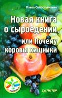 Себастьянович Павел Новая книга о сыроедении, или Почему коровы хищники 978-5-496-00868-6