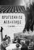Бакис Святослав Прогулки по атлантиде 978-966-97679-1-2