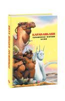 Упорядник Оксана Герман Караванбаші: туркменські народні казки 978-966-03-8257-2