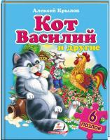 Кіт Василь. Крилов Олексій. Пазли 5 шт 978-966-913-137-9