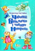 Нестайко Всеволод Чародій Будьласка і чаклун Нетреба 978-617-538-364-3