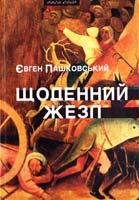 Пашковський Євген Щоденний жезл 978-966-441-219-0