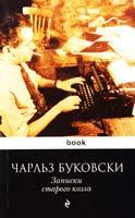 Буковски Чарльз Записки старого козла 978-5-699-62869-8
