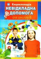 Верховень В. Невідкладна допомога для школярів . Ілюстрована енциклопедія для дітей 978-966-459-207-6