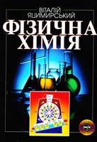 Яцимрський Віталій Фізична хімія: ГІідруч: для студ. вищ. навч. закл. 978-966-569-224-9