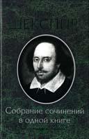 Шекспир Уильям Собрание сочинений в одной книге 978-966-14-1455-5