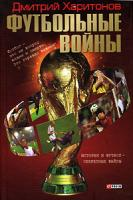 Дмитрий Харитонов Футбольные войны 966-03-3704-3