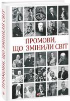Хорошевський Андрій Промови, що змінили світ. 2-ге видання, перероблене 978-966-03-8621-1