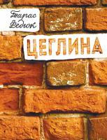 Федюк Тарас Цеглина: вибране 978-966-10-5801-8
