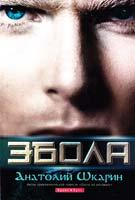 Шкарин Анатолий Эбола 978-966-2665-07-9