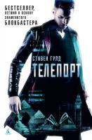 Гулд Стивен Телепорт 978-5-389-13951-0