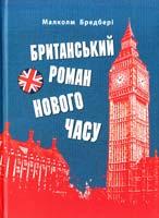 Бредбері Малколм Британський роман нового часу 978-966-2973-09-9