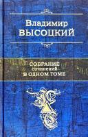Высоцкий Владимир Владимир Высоцкий. Собрание сочинений в одном томе 978-5-699-52267-5