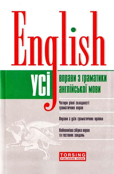 барановська граматика англйсько мови вдповд 2013