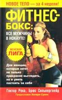 Рока Гектор, Сильверглейд Брюс Фитнес-бокс. Все мужчины в нокауте! 978-985-15-0178-2, 978-0-7432-8687-9