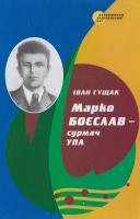 Гущак Іван Марко Боєслав — сурмач УПА 966-603-166-3