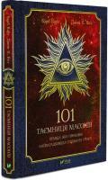Барб Карг, Джон К. Янг 101 таємниця масонів 978-966-942-820-2