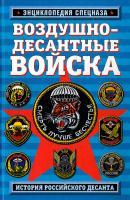 Алехин Роман Воздушно-десантные войска. История российского десанта 978-5-699-33213-7