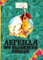 Легенда про індіанський пензлик 978-617-526-282-5