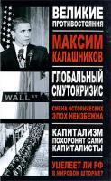 Максим Калашников Глобальный Смутокризис 978-985-16-7002-0