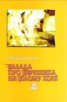 Івасюк Михайло Балада про вершника на білому коні 978-966-399-093-4