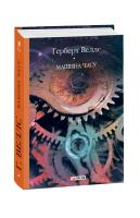 Герберт Веллс Машина часу 978-966-03-9094-2