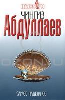 Чингиз Абдуллаев Самое надежное 978-5-699-41978-4
