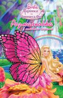 Барбі. Маріпоса та принцеса фей. Розмальовка з наліпками 978-617-500-773-0