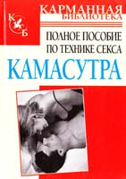 авт.-сост. Л. Орлова Полное пособие по технике секса 978-985-14-1418-1