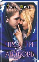 Вінк Таня Прости за любовь 978-617-12-1694-5