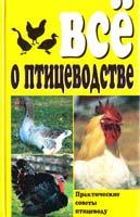 Булгаков Все о птицеводстве 966-548-054-5