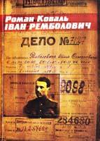 Коваль Роман Іван Ремболович: Історичний нарис 978-617-533-061-6