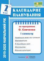 Жаркова І. Календарне планування (за програмою О. Я. Савченко). 2 клас (І семестр) 2019-2020 н.р. 978-966-07-3475-3