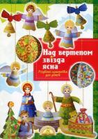 Рейнарович Христина Над вертепом звізда ясна (саморобка) 978-966-395-145-4