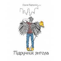 Карпенко Олена Підручник янгола 978-617-7504-17-6