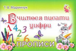 Маринчук Тетяна Вчимося писати цифри. Прописи (для малят)